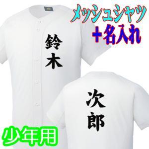 方胸と背中に名入れセット 少年メッシュユニフォームシャツ+個人名プリント 施工-完成までに1週間かかります|kitospo