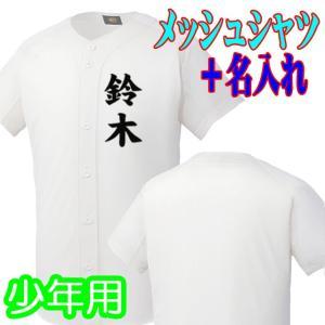 方胸に名入れセット 少年メッシュユニフォームシャツ+個人名プリント 施工-完成までに1週間かかります|kitospo