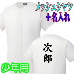 背中に名入れセット 少年メッシュユニフォームシャツ+個人名プリント 施工-完成までに1週間かかります|kitospo