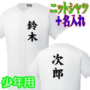 方胸と背中に名入れセット 少年ニットユニフォームシャツ+個人名プリント 施工-完成までに1週間かかります|kitospo