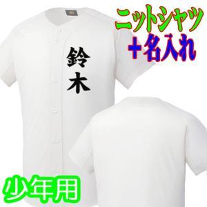 方胸に名入れセット 少年ニットユニフォームシャツ+個人名プリント 施工-完成までに1週間かかります|kitospo