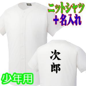 背中に名入れセット 少年ニットユニフォームシャツ+個人名プリント 施工-完成までに1週間かかります|kitospo