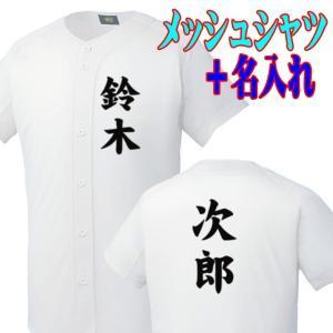 (送料無料)方胸と背中に名入れセット 野球用メッシュユニフォームシャツ+個人名プリント 施工-完成までに1週間かかります|kitospo