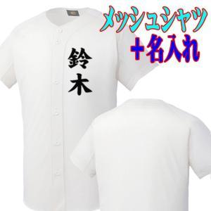 方胸に名入れセット メッシュユニフォームシャツ+個人名プリント 施工-完成までに1週間かかります|kitospo