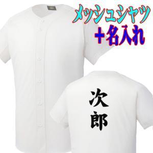 背中に名入れセット メッシュユニフォームシャツ+個人名プリント 施工-完成までに1週間かかります|kitospo