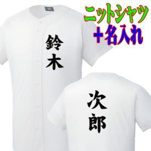 方胸と背中に名入れセット ニットユニフォームシャツ+個人名プリント 施工-完成までに1週間かかります|kitospo