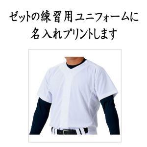 方胸と背中に名入れセット ニットユニフォームシャツ+個人名プリント 施工-完成までに1週間かかります|kitospo|02