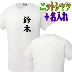 方胸に名入れセット ニットユニフォームシャツ+個人名プリント 施工-完成までに1週間かかります|kitospo