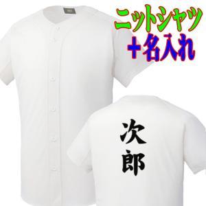背中に名入れセット ニットユニフォームシャツ+個人名プリント 施工-完成までに1週間かかります|kitospo