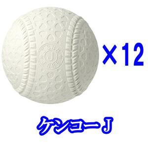 (即日発送)ナガセケンコー 少年軟式野球用試合球 JSBB公認球  J号ボール ダース売り|kitospo