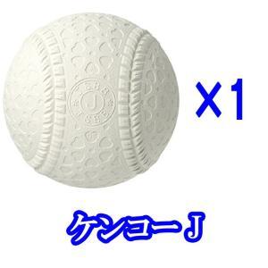(即日発送)ナガセケンコー 少年軟式野球用試合球 JSBB公認球  J号ボール バラ売り|kitospo