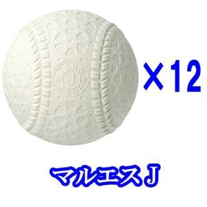 (即日発送)マルエス 少年軟式野球用試合球 JSBB公認球  J号ボール ダース売り|kitospo