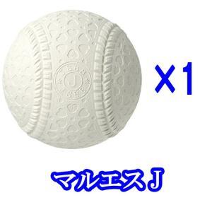 (即日発送)マルエス 少年軟式野球用試合球 JSBB公認球  J号ボール バラ売り|kitospo