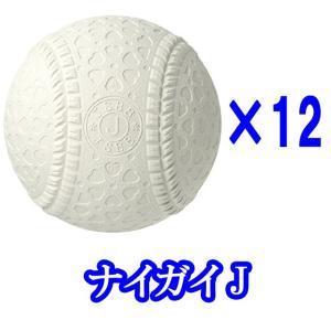 (即日発送)ナイガイ 少年軟式野球用試合球 JSBB公認球  J号ボール ダース売り|kitospo