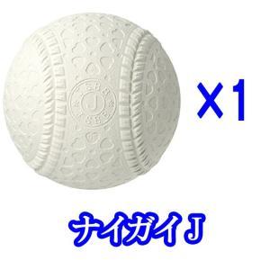 (即日発送)ナイガイ 少年軟式野球用試合球 JSBB公認球  J号ボール バラ売り|kitospo