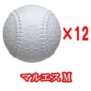 【即日発送】野球 軟式ボール JSBB公認球 試合球 マルエス M号 ダース売り|kitospo