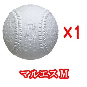 (即日発送)マルエス 軟式野球用試合球 JSBB公認球 M号ボール バラ売り|kitospo