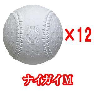 (即日発送)ナイガイ 軟式野球用試合球 JSBB公認球  M号ボール ダース売り|kitospo