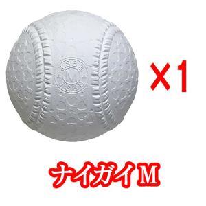 【即日発送】野球 軟式ボール JSBB公認球 試合球 ナイガイ M号 バラ売り|kitospo