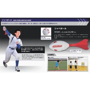 (即日発送)NISHI ニシスポーツ ジャベボール NT5201 kitospo 02
