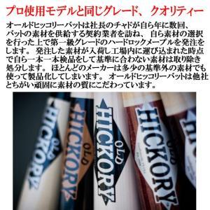(即日発送)オールドヒッコリー 硬式木製バット BR3 ベーブ・ルース型 長尺35.0インチ|kitospo|02