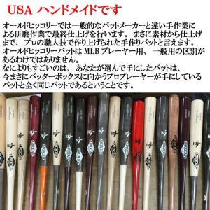 (即日発送)オールドヒッコリー 硬式木製バット LC6 ロレンゾ・ケインモデル 33,0インチ|kitospo|03