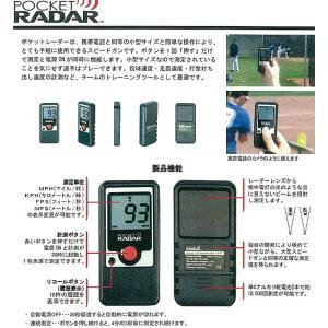 (送料無料)(即日発送)野球 スピードガン D&M ポケットレーダー PR1000 kitospo 02