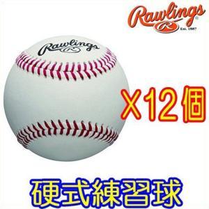 【即日発送】硬式野球用ボール 1ダースセット ローリングス 練習球|kitospo