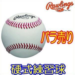 【即日発送】硬式野球用ボール バラ売り ローリングス 練習球|kitospo