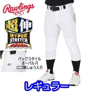 【即日発送】野球 ユニフォームパンツ ローリングス 3Dウルトラハイパーストレッチ レギュラー APP7S02|kitospo