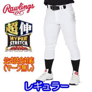 (即日発送)ローリングス 4Dウルトラハイパーストレッチ 野球用ユニフォームパンツ レギュラー APP9S02-NN 高校野球対応|kitospo