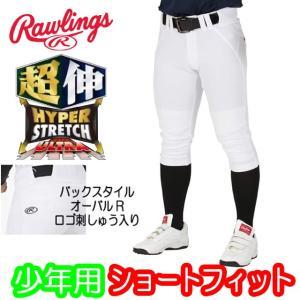 【即日発送】野球 ウェア 少年 ユニフォームパンツ ローリングス 3Dウルトラハイパーストレッチ ジュニア ショートフィット APP7S01J|kitospo