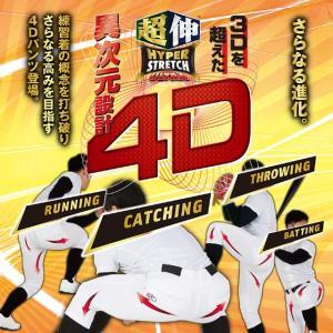 (即日発送)ローリングス 4Dウルトラハイパーストレッチ 少年野球用ユニフォームパンツ ジュニア ショートフィット APP9S01J|kitospo|02