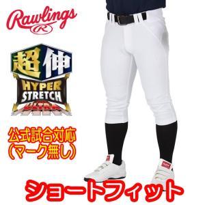 【即日発送】野球 ユニフォームパンツ ローリングス 3Dウルトラハイパーストレッチ ショートフィット APP7S01-NN 高校野球対応|kitospo