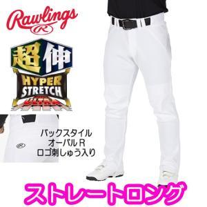 【即日発送】野球 ユニフォームパンツ ローリングス 3Dウルトラハイパーストレッチ ストレートロング APP7S03|kitospo