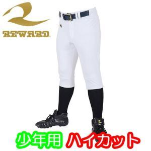 (送料無料)(即日発送)レワード  少年野球用ユニフォームパンツ ハイカット JUP-507|kitospo