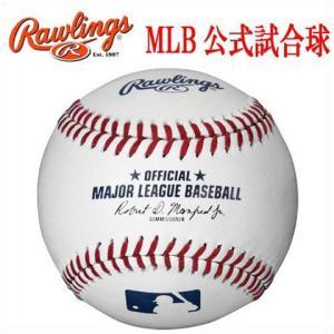 (即日発送)ローリングス 硬式野球ボール MLB公式試合球 バラ売り ROMLB6|kitospo