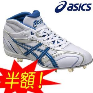 【半額】【即日発送】野球 金属スパイク アシックス スピードラスターMT SFS610 ミドルカット|kitospo