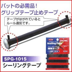 野球 バット シーリングテープ ユニックス SPG-1015 バットのグリップテープの端を止めるテープ|kitospo