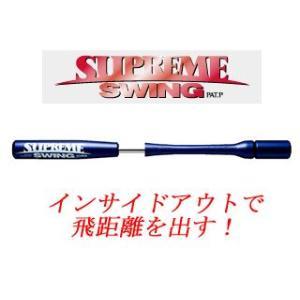 (即日発送)野球練習用具 シュープリームスウィング SS-80 少年用 1200g 80cm|kitospo