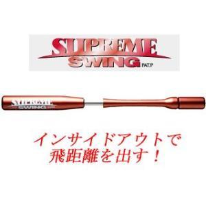 (即日発送)野球練習用具 シュープリームスウィング SS-85 中学・一般用 1600g 85cm|kitospo
