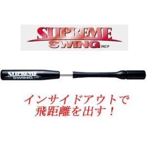 (即日発送)野球練習用具 シュープリームスウィング SS-85H 高校・一般用 2400g 85cm|kitospo