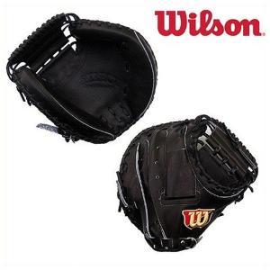 (即日発送)ウィルソン セレクト 硬式野球用キャッチャーミット WTAHBMST2L90|kitospo