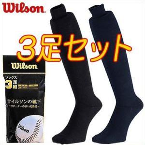 (即日発送)ウィルソン カラーソックス 3足セット 25-28cm WTAKA120 kitospo