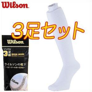 (即日発送)ウィルソン アンダーソックス 3足セット 25-28cm WTAKA130 kitospo