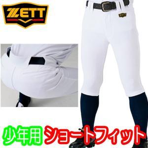 (即日発送)ゼット 少年野球用ユニフォームパンツ ジュニア ショートフィット BU69JCP|kitospo