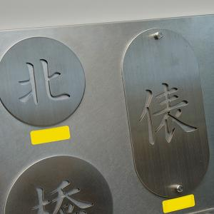 ステンレスプレート 表札 長方形|kitsu-bankin