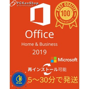 Microsoft Office Home and Business 2019 ライセンスキーの画像