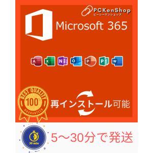 最新版 Microsoft Office 365 Win/Mac 対応 PC5台+モバイル10台 サポート有の画像