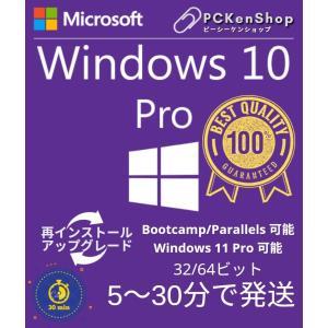 最新版 Microsoft Windows 10 Pro 32bit/64bit 日本語版/国際版(...